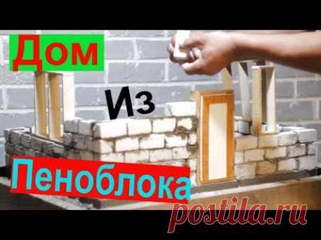 Как построить дом из пеноблока?/ Делаем окна и двери!!! - YouTube