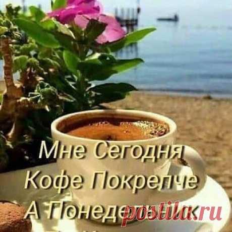 Photo by Smile😁😂 on July 20, 2020. На изображении может находиться: на улице, текст «мне сегодня кофе гокрепче A гонедельник по короче...»