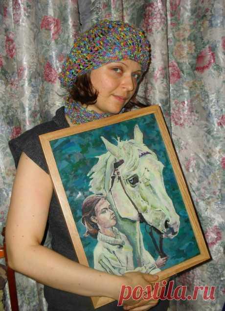Я с Белой Лошадью