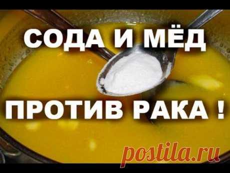 Сода и Мёд против рака !
