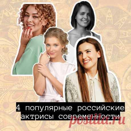 4 популярные российские актрисы | Бабулиta | Яндекс Дзен