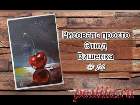 Рисуем вишенку этюд № 14 (гуашь)