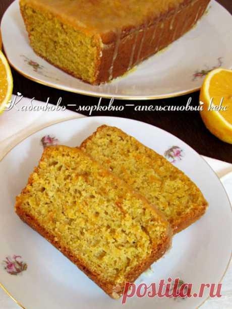Постигая искусство кулинарии... : Кабачково-морковно-апельсиновый кекс.