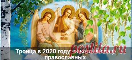 Троица в 2020 году: какого числа у православных Троица в 2020 году какого числа у православных. Церковный календарь, что это за праздник. Когда дата и как отмечать, история, традиции и приметы.