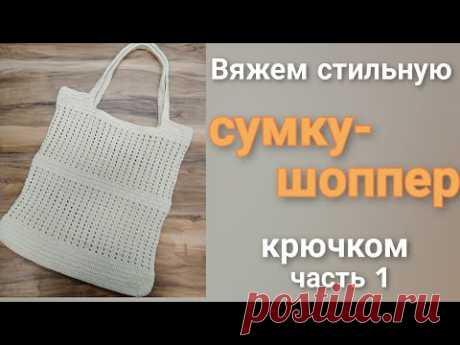 Простая сумка-шоппер крючком Часть 1