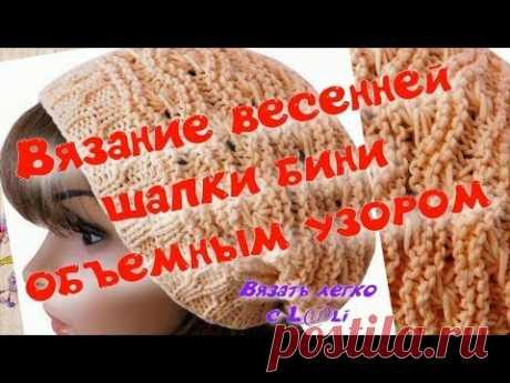 Вяжем весеннюю шапку бини объемным узором. Подробное описание процесса вязания шапки