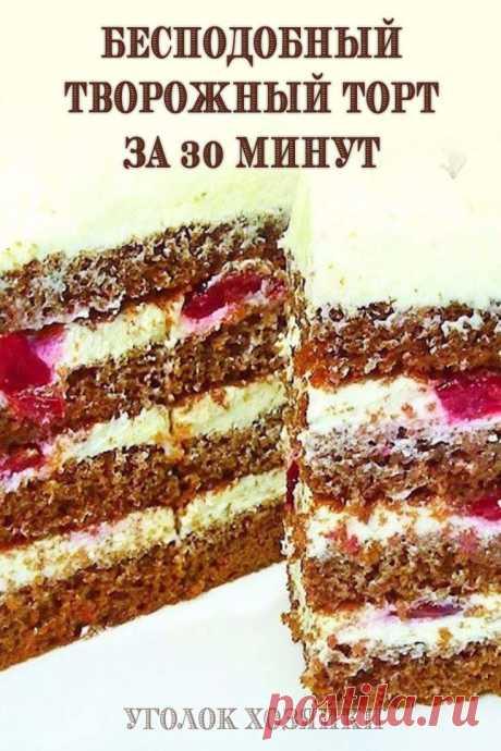 Торт получается очень вкусным. Шоколадные коржи получаются влажными и ароматными.Вишня придает ему легкую и приятную кислинку, а творожный крем делает его невероятно нежным и очень аппетитным.