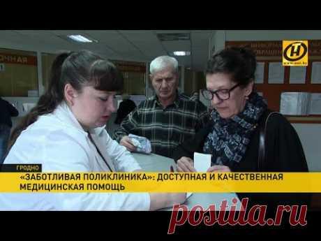 В рамках эксперимента в одной из гродненских поликлиник почти убрали очереди - grodno24.ru