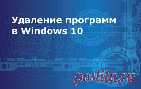 Удаление программ в Windows 10 полностью: [8 способов] | SysAdminTips 8 способов удаления программ с компьютера в Windows 10, в том числе продвинутые - через реестр, PowerShell и командную строку. #windows10