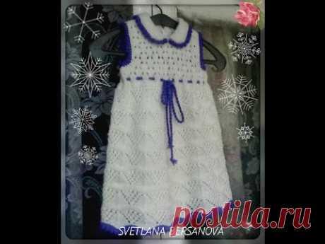 Ажурное платье спицами для девочки . Часть 1 - вяжем узор подола