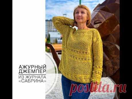 """Ажурный джемпер из журнала """"Сабрина"""""""