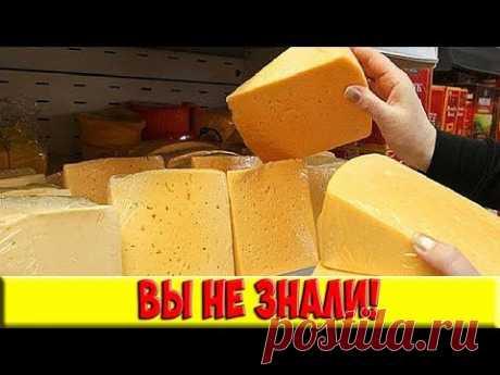 Как отличить настоящий сыр от сырного продукта с пальмовым маслом!