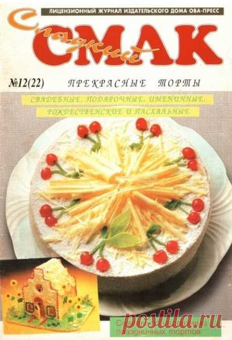 Журналы по кулинарии | Записи в рубрике Журналы по кулинарии | Дневник Елены