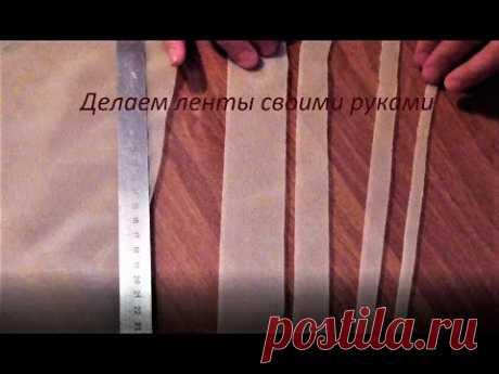 Как сделать ленты для вышивки своими руками. How to make ribbons for embroidery