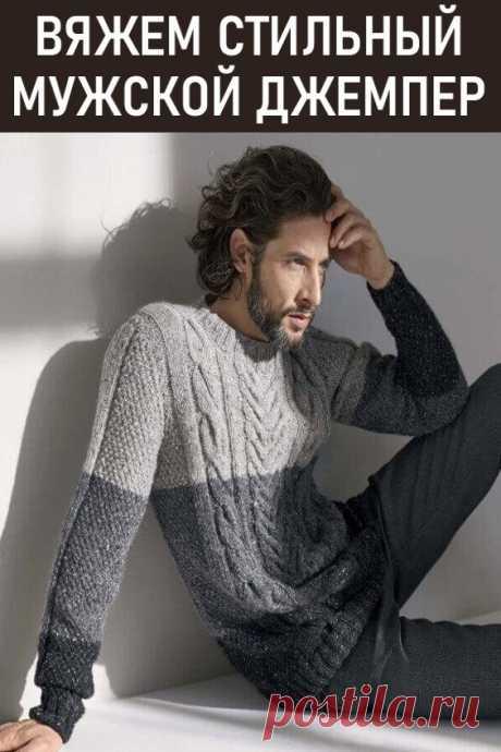 Вяжем стильный мужской джемпер