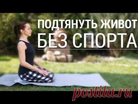 Подтянуть живот, уменьшить талию без спорта.