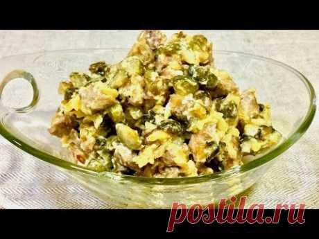 """Салат """"Миасс"""" который удивит ваших гостей!!! Незабываемо! вкусно!! Рецепты салатов."""