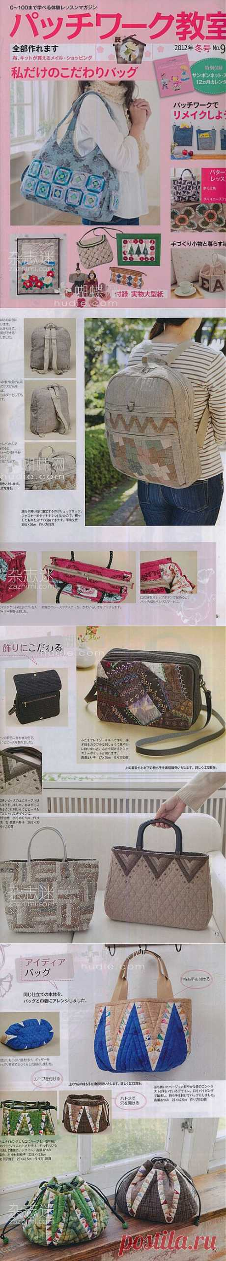 THE JAPANESE MAGAZINE ON SCRAPPY SEWING. IT IS A LOT OF BAGS.