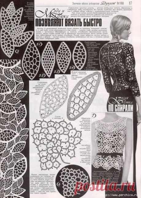 Листья из мозаичной сетки в технике ирландского кружева