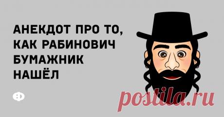 Анекдот прото, как Рабинович бумажник нашёл Выходит Рабинович изсинагоги ивидит, что прямо под ногами унего лежит бумажник. Онбыстро поднимает его, отходит всторону, заглядывает внутрь, атам—