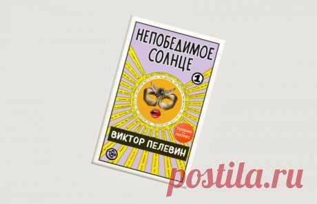 3 главных факта о новой книге Виктора Пелевина «Непобедимое солнце» Про пандемию и женщин.