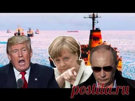 Германия назло России решила и дальше, США отказались мириться с условиями России