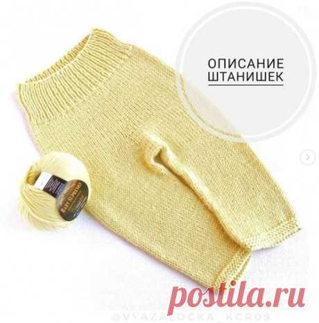 Как связать спицами детские штанишки, описание работы, Вязание для детей