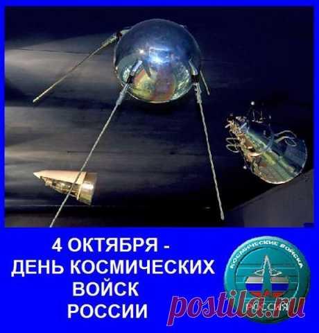 Сегодня День Космических войск России 2013. С профессиональным праздником! | Поздравления и тосты