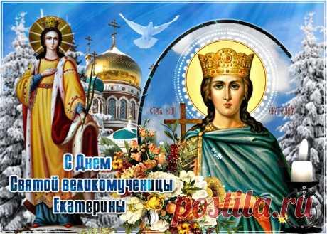 Картинки с Днем Святой Екатерины | ТОП Картинки