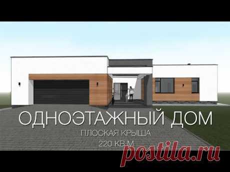 Проект одноэтажного дома с плоской крышей | 220кв.м.