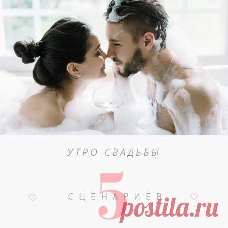 Как провести утро свадьбы: 5 идей weddywood.ru/kak-provesti-utro-svadby-5-idej