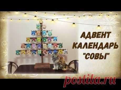 """Адвент календарь """"Совы"""". Календарь ожидания Нового года своими руками."""