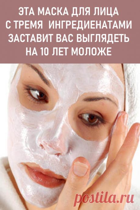 Это средство лучше подтягивает кожу, чем ботокс: эта маска для лица с тремя ингредиентами заставит вас выглядеть на 10 лет моложе. Рецепт, который мы представляем вам в этой статье, невероятен! Это может быть альтернативой пластической хирургии! Это маска для лица, которая может «удалить» даже 10 лет с лица! Вы заметите эффекты даже после первого применения.  #красота #уходзалицом #маскидлялица