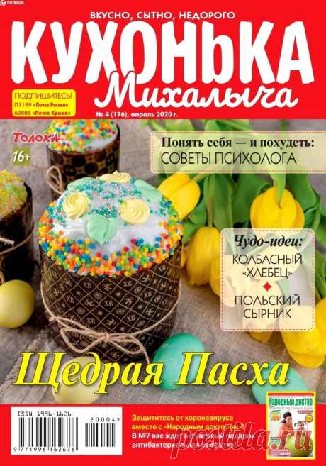Кухонька Михалыча № 4 2020г.