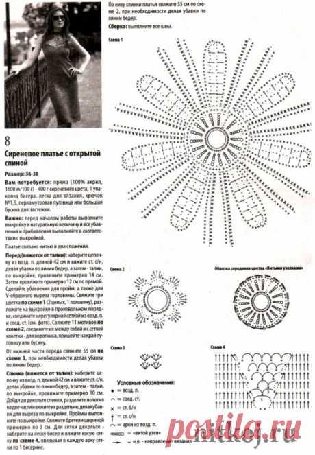 Роскошное вечернее платье крючком » Ниткой - вязаные вещи для вашего дома, вязание крючком, вязание спицами, схемы вязания