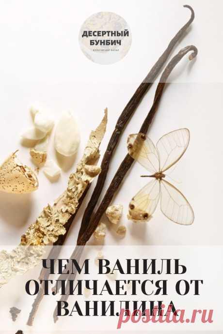 В чем разница между натуральной ванилью и химическим ванилином. Переходи на сайт, чтобы узнать!