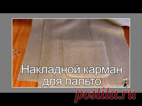 Накладной карман для пальто