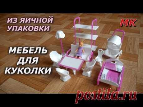 Игрушки для ребёнка МЕБЕЛЬ ДЛЯ КУКОЛКИ из яичной упаковки и трубочек для коктейля