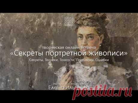 Бесплатный вебинар - Секреты портретной живописи