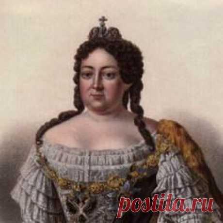 Сегодня 28 октября в 1740 году умер(ла) Анна Иоанновна