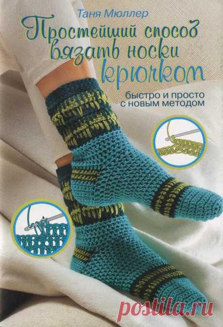 Простейший способ вязать носки крючком