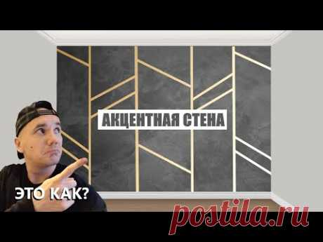 ШЕЛКОВАЯ ДЕКОРАТИВНАЯ ШТУКАТУРКА НА АКЦЕНТНОЙ СТЕНЕ / МАСТЕР-КЛАСС!