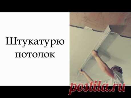 Штукатурка потолка. Работа со смесью | Ремонт квартир в Казани