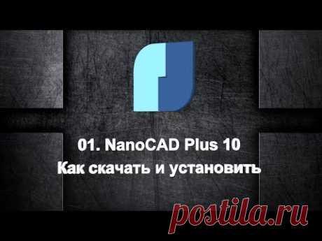 01. NanoCAD Plus. Как скачать и установить