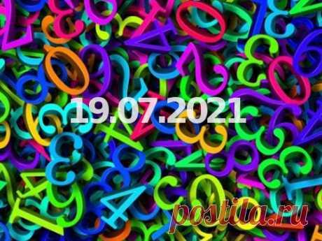 Нумерология иэнергетика дня: что сулит удачу 19июля 2021 года Энергетика дня зависит отцелого ряда факторов, ноодним изсамых важных является энергетика чисел. Нумерологи рассказали, какое число будет главным вэтот понедельник ичем это будет чревато для нас свами.