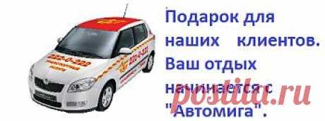 Туры по всему миру, горящие путевки туры из Челябинска, заказ авиабилетов онлайн,  ж/д билеты.