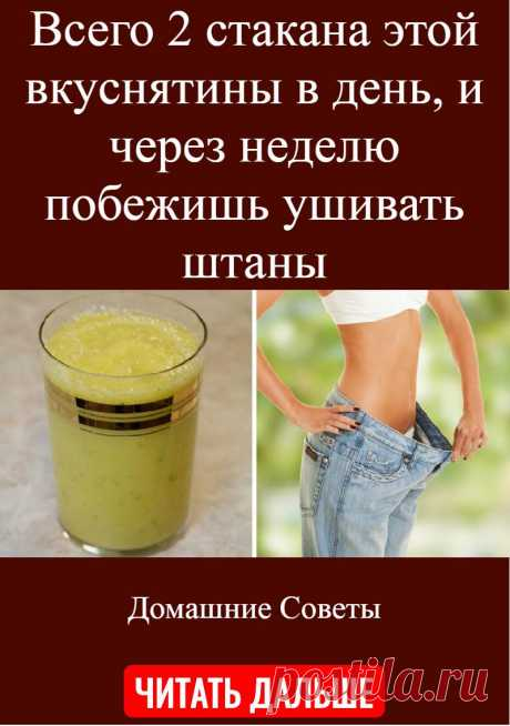 Всего 2 стакана этой вкуснятины в день, и через неделю побежишь ушивать штаны