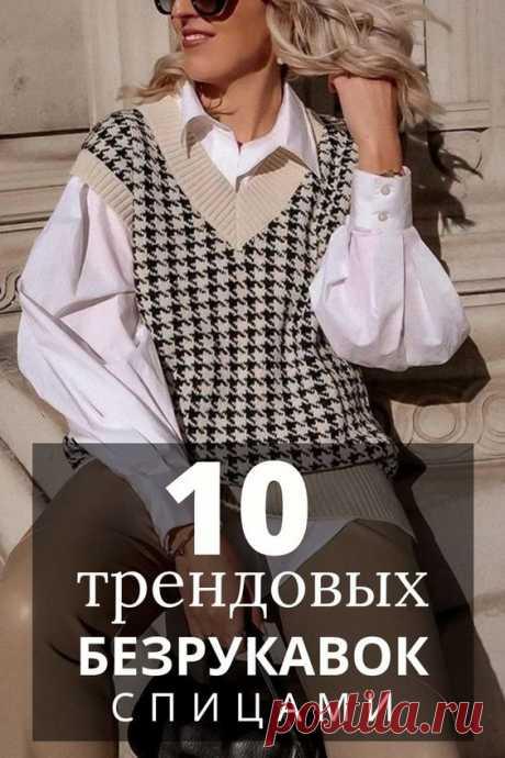 Безрукавка спицами женская - 10 трендовых идей, схемы