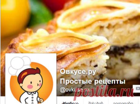 (4) Овкусе.ру Простые рецепты