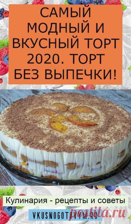 САМЫЙ МОДНЫЙ И ВКУСНЫЙ ТОРТ 2020. ТОРТ БЕЗ ВЫПЕЧКИ!